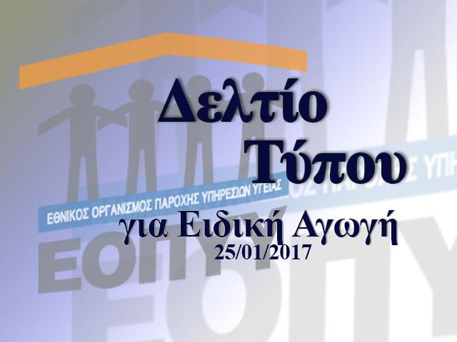 Δελτίο Τύπου ΕΟΠΥΥ για Ειδική Αγωγή 25-01-2017