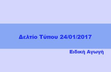 Δελτίο Τύπου για Ειδική Αγωγή 24/01/2017