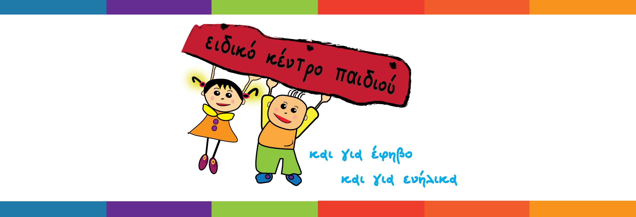 Ειδικό Κέντρο Παιδιού μακέτα